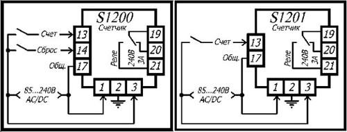 Схемы подключения счетчиков импульсов S1200 и S1201