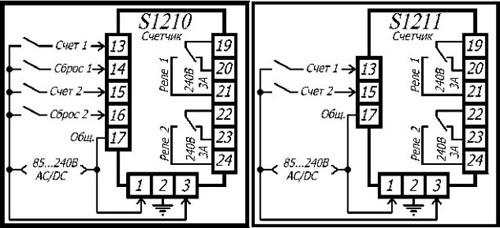Схемы подключения счетчиков импульсов S1210 и S1211