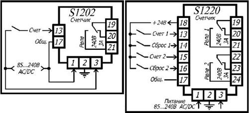 Схемы подключения счетчиков импульсов S1202 и S1220