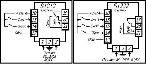 Схемы подключения счетчиков импульсов S1212 и S1232