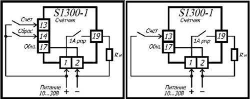 Схемы подключения счетчиков импульсов S1300-1