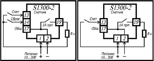 Схемы подключения счетчиков импульсов S1300-2