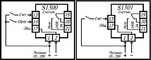 Схемы подключения счетчиков импульсов S1300 и S1301