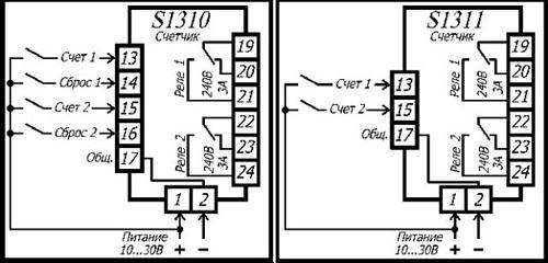 Схемы подключения счетчиков импульсов S1310 и S1311
