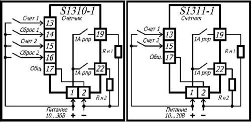 Схемы подключения счетчиков импульсов S1310-1 и S1311-1