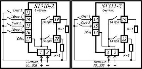 Схемы подключения счетчиков импульсов S1310-2 и S1311-2