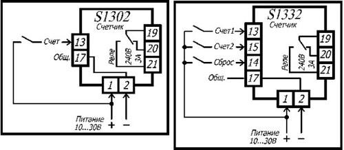 Схемы подключения счетчиков импульсов S1302 и S1332