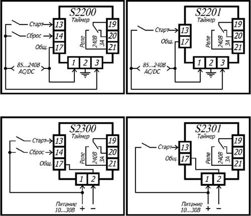 Схемы подключения таймеров S2200, S2201, S2300, S2301