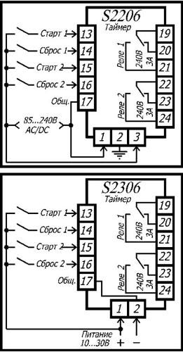 Схемы подключения таймеров S2206 и S2306