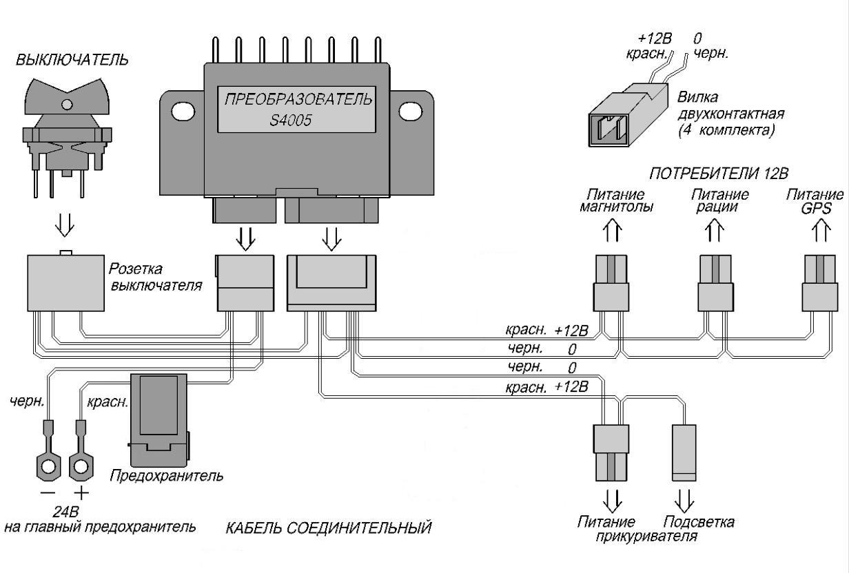 Схема подключения преобразователя напряжения S4005